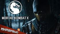 ���� ����� ����������, �������� ������ �� ����. �������� �� ������� ���������� Mortal Kombat X