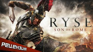 Ryse: Son of Rome. Roma locuta, causa finita