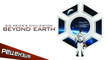 Sid Meier's Civilization: Beyond Earth. За горизонт