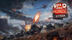 День рождения War Thunder— уже вэту субботу