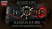������ ��������� � Nosgoth � ��� �������: Radeon R9 290, Nosgoth Immortal Pack � ������ �����!