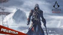 ���������: �������� �� Assassin's Creed Rogue