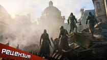 �����-�����: �������� �� Assassin's Creed Unity