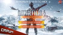 ���������� ����� � Battlefield 4: Final Stand. ������� ������� ������