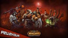 Лок'тар Огар: рецензия на World of Warcraft: Warlords of Draenor