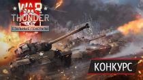 ��� ������� �� War Thunder: ������� ������ � ��� ������������ ������ � ������ �������� ����!