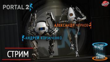 Воскресный стрим — Portal 2. Две головы лучше
