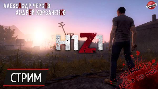 Воскресный стрим — H1Z1. Прогулки с зомби