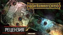 �� �� ����: �������� �� PC-������ Warhammer Quest