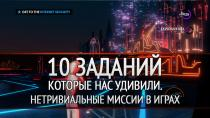 ������������� ������ � �����: 10 �������, ������� ��� �������
