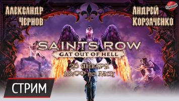 Воскресный стрим — Saints Row: Gat Out of Hell. Благими намерениями