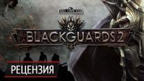 ������� ��������� ����: �������� �� Blackguards 2