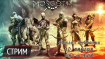 ��������� ����� Nosgoth: ������������� �����