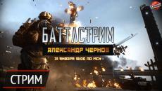 Субботний стрим Battlefield 4 — продолжаем воевать вместе!