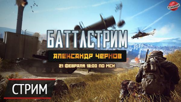 Battlefield 4 — «Баттлстрим». Война никогда не меняется