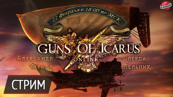 Воскресный стрим— Guns ofIcarus Online. «Гинденбург» впролете
