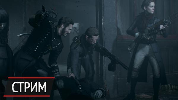 Погружаемся в стимпанк: смотрите стрим The Order: 1886 от PlayGround.ru!