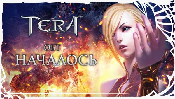 Еще больше игровых миров TERA