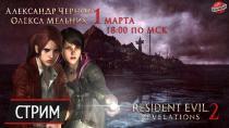 ���������� ����� � Resident Evil: Revelations 2. ������� �������