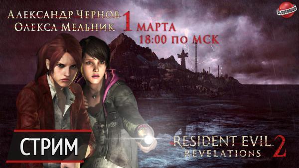 Воскресный стрим — Resident Evil: Revelations 2. Славный олдскул