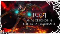 ���� ������� � ����� �� �������� � TERA