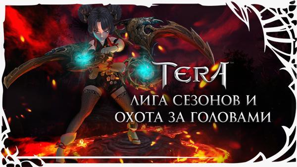 Лига Сезонов и Охота за Головами в TERA