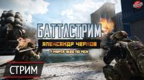 Battlefield 4 � �����������. ����� � �����