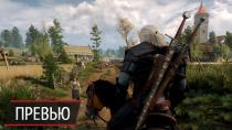 Hands-on ������ The Witcher 3: Wild Hunt �� PlayGround.ru