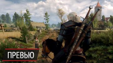 Hands-on превью The Witcher 3: Wild Hunt от PlayGround.ru