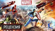 ������ ���� �����: �������� �� Marvel Heroes 2015