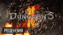 ����� ���� ����: �������� �� Dungeons 2