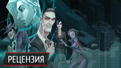 Невидимая война: рецензия на Invisible, Inc.