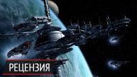 �������� �����������: �������� �� Galactic Civilizations 3