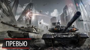 Мир современных танков: превью Armored Warfare