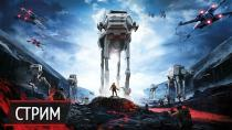 Стрим беты Star Wars: Battlefront!