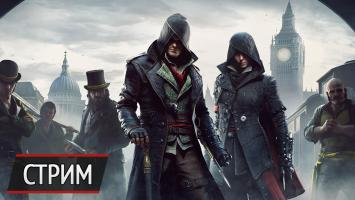 Стрим PC-версии Assassin's Creed Syndicate