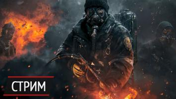 Стрим беты Tom Clancy's The Division!