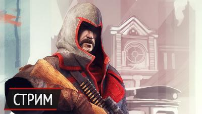 Стрим Assassin's Creed Chronicles: Russia