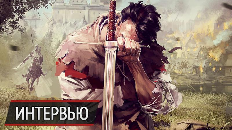 Разговор с разработчиками Kingdom Come: Deliverance