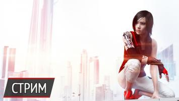 Стрим Mirror's Edge: Catalyst