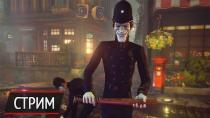 Стрим We Happy Few