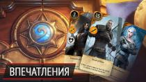Геральт в поле воин. Превью Gwent: The Witcher Card Game