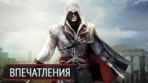 Бонжорно, Эцио. Впечатления от Assassin's Creed Ezio Collection