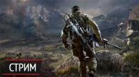 Стрим беты Sniper: Ghost Warrior 3