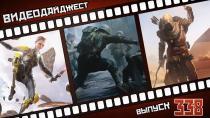 Видеодайджест через PlayGround.ru. Выпуск #338
