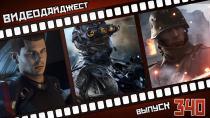 Видеодайджест с PlayGround.ru. Выпуск #340