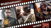 Видеодайджест через PlayGround.ru. Выпуск #341