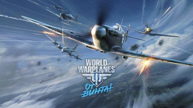 Вышло масштабное обновление для World ofWarplanes