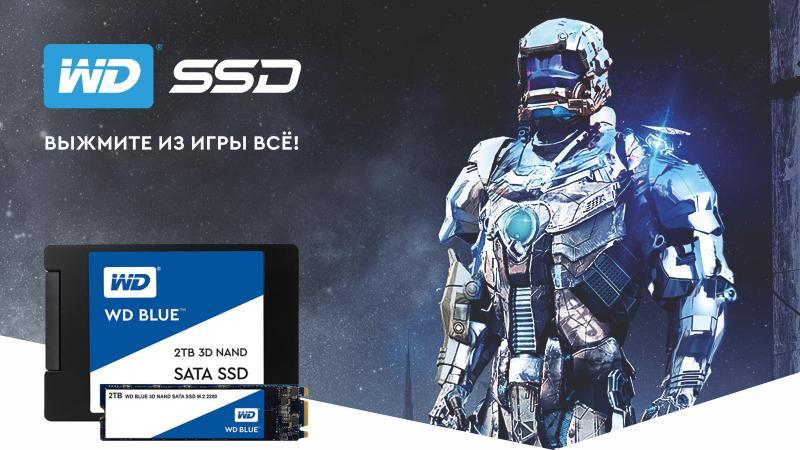 Викторина от PlayGround.ru: прими участие и выиграй новейший SDD на 500 гигабайт от Western Digital!