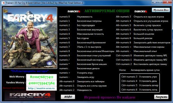 Чит коды на far cry 4